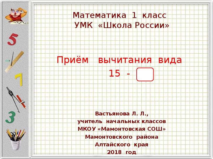 Математика. 1 класс.  Приём  вычитания  вида  15 - □.