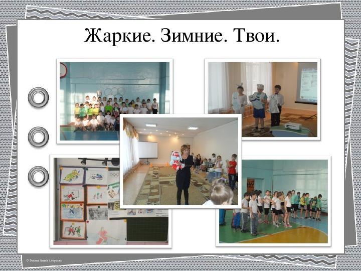 Мастер-класс «Проектная деятельность как средство стимулирования познавательной активности младших школьников»