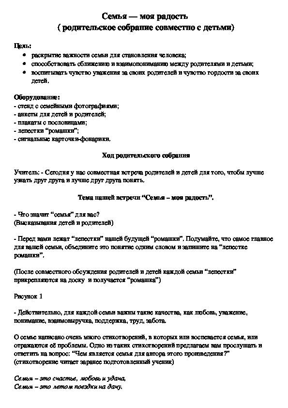 """Родительское собрание """"Семья - это радость"""" 5-6 класс"""