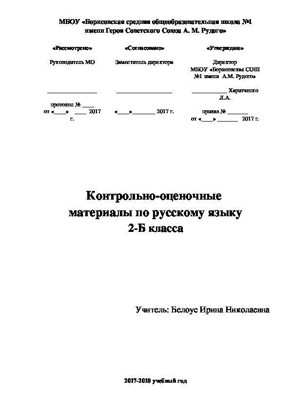 Контрольно-оценочные  материалы по русскому языку 2 класс