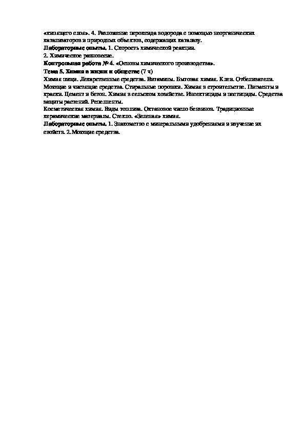 Рабочая программа по химии 11 класс