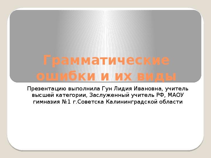 """Презентация по русскому языку """"Грамматические ошибки, их виды"""", русский язык, 11 класс"""