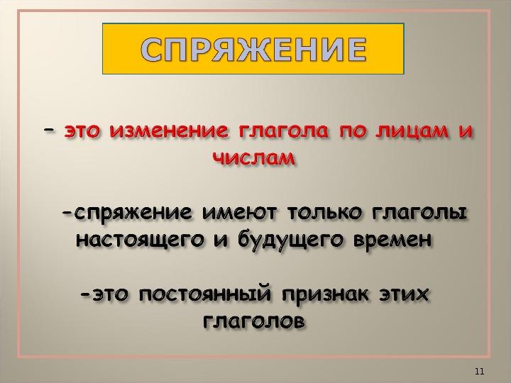 """Урок русского языка в 4 классе по теме """" Глагол"""" ( с презентацией)"""