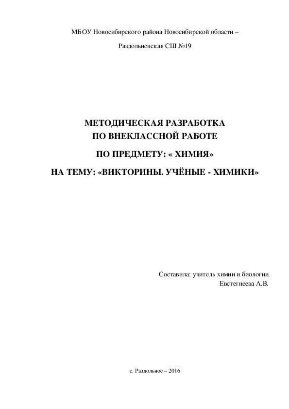 Методическая разработка по химии на тему: «Викторины. Ученые - химики»