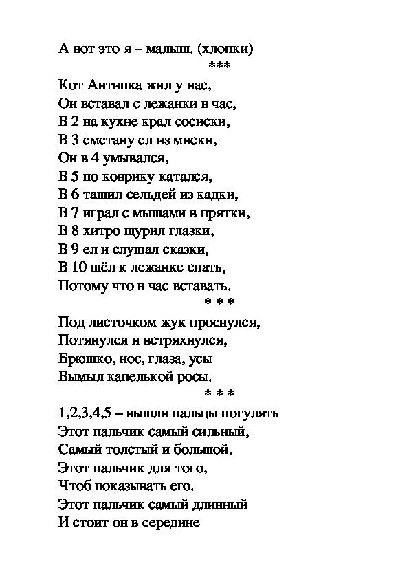 """Статья на тему """" Физические минутки для первоклассников"""" (1 класс)"""