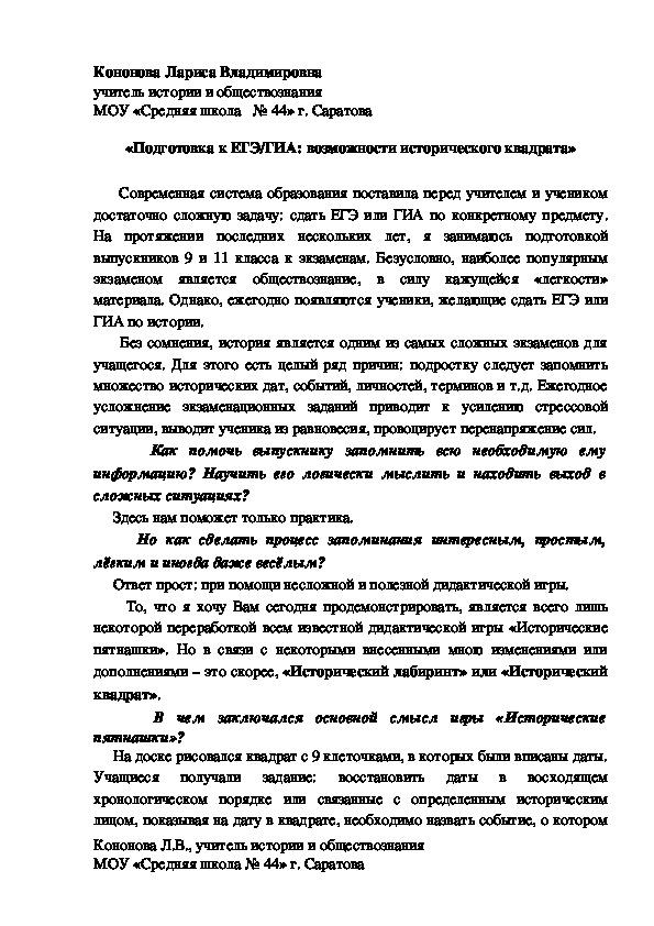 """Авторская методика """"Подготовка к ЕГЭ/ОГЭ: возможности исторического квадрата"""""""