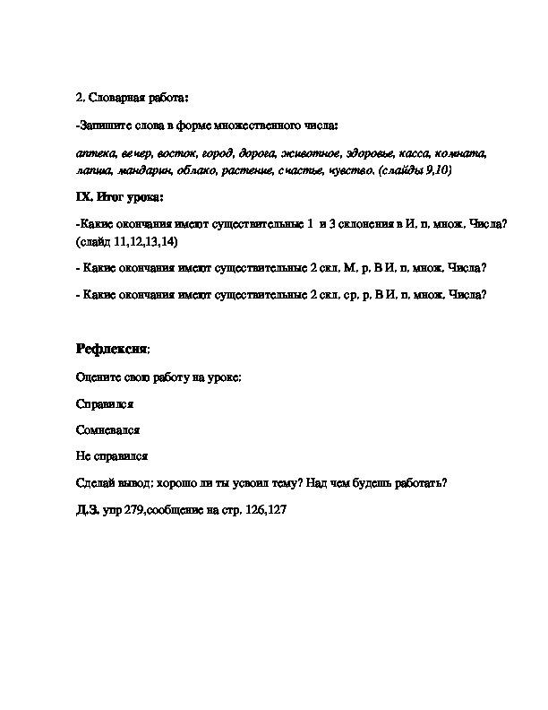 """Конспект урока по русскому языку на тему """"Поговорим об именах существительных в именительном и родительном падежах множественного числа"""" (4 класс)"""