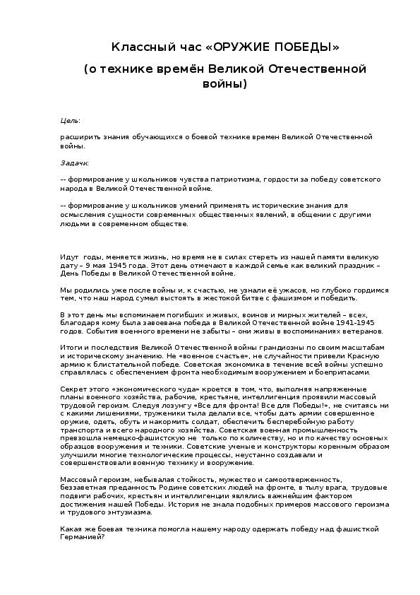 """Классный час """"Оружие Победы"""""""