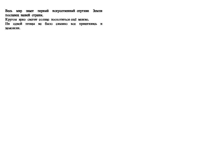 """Практический материал для проведения тест - контроля по теме """"Бессоюзные сложные предложения: знаки препинания"""""""