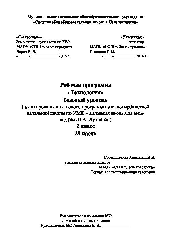"""Рабочая программа по технологии 2 класс УМК """"Начальная школа 21 века"""""""