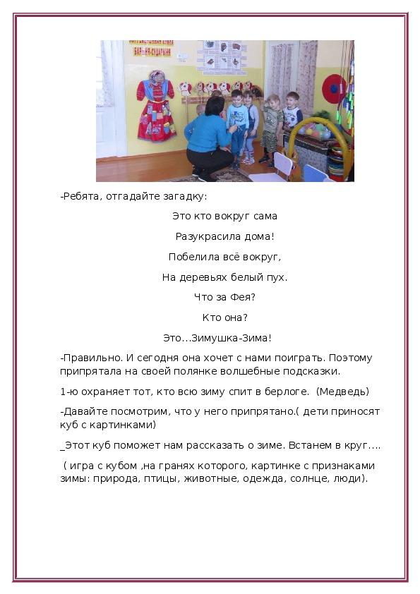 Конспект  по художественно-эстетическому развитию (нетрадиционное рисование) на тему: «Зимушка-Зима» для детей среднего дошкольного возраста.
