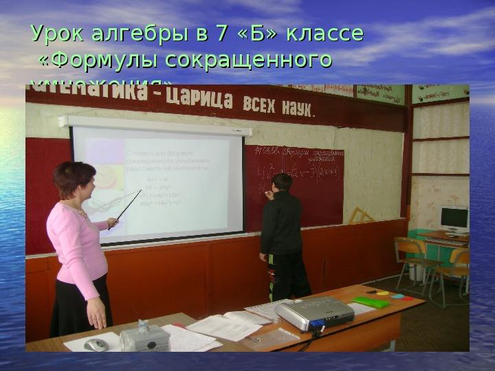 """Педсовет """"Использование ИКТ в общеобразовательном процессе"""""""