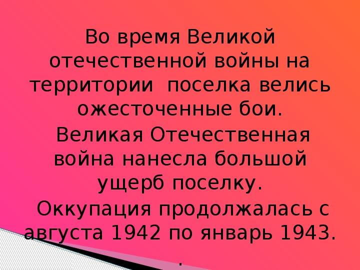 "Презентация ""Мой Родной Край"""