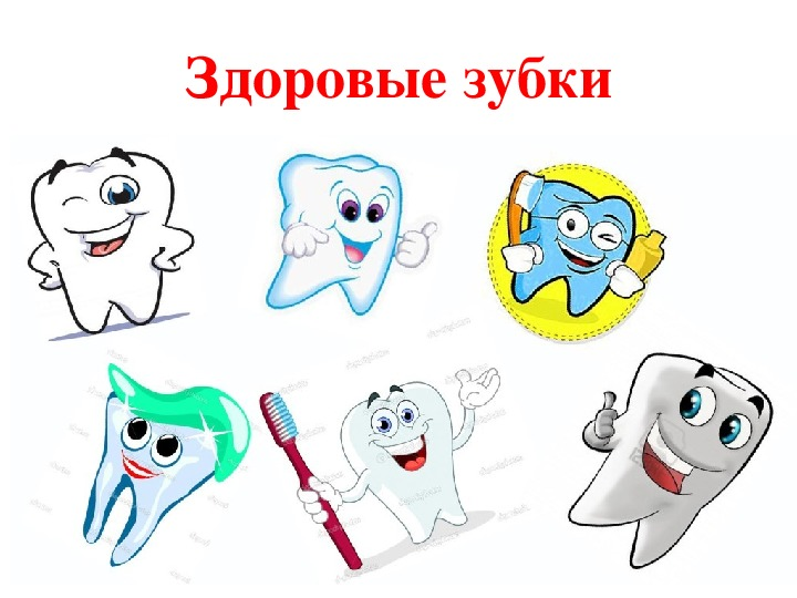 рисунок здоровые зубы или белоснежная улыбка как