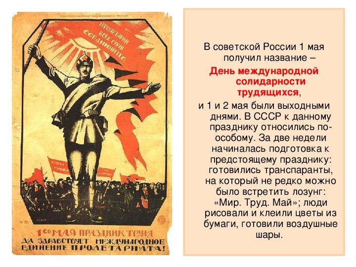 при стихи про первомай короткие советские управлять