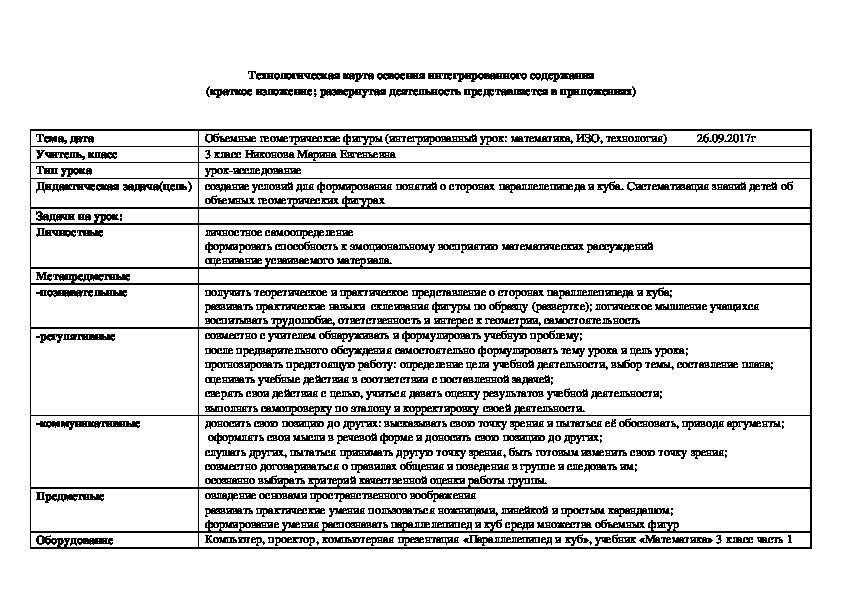 """Технологическая карта урока """"Объемные геометрические фигуры"""""""
