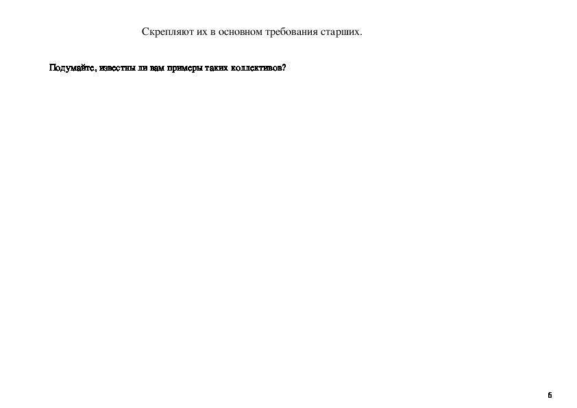 """Схема-конспект по психологии на тему """"Малая группа"""" (7 класс)"""