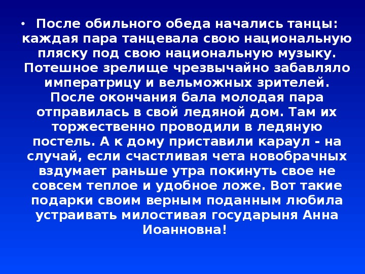Урок по Истории театра, тема: Театр пр Анне Иоанновне.