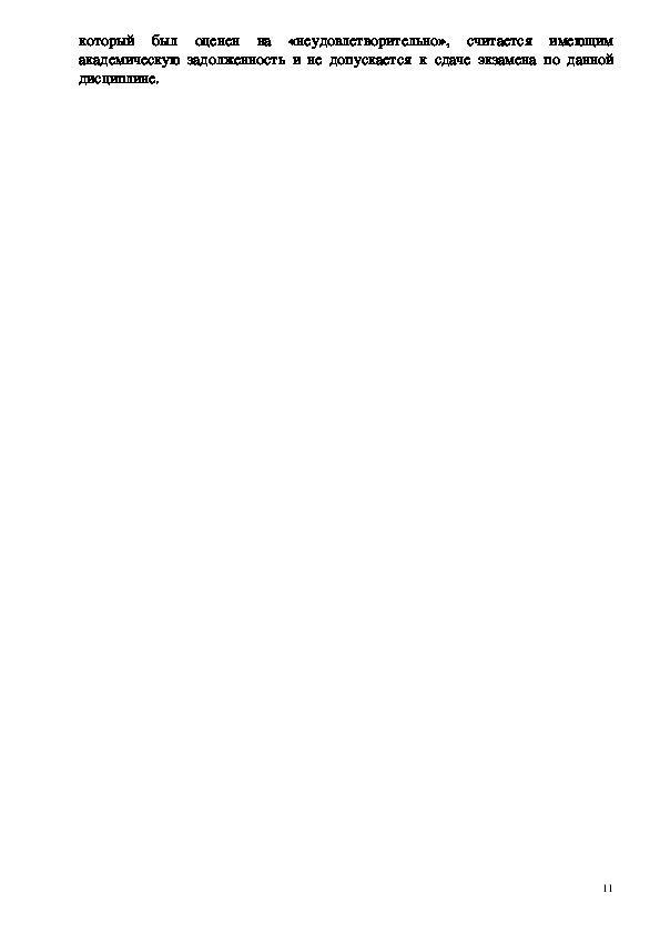СБОРНИК МЕТОДИЧЕСКИХ УКАЗАНИЙ   ДЛЯ СТУДЕНТОВ ПО ВЫПОЛНЕНИЮ   ВНЕАУДИТОРНОЙ САМОСТОЯТЕЛЬНОЙ РАБОТЫ   Дисциплина «Информатика»  специальность   10.02.01 «Организация и технология защиты информации»