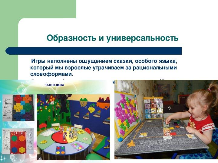Презентация об играх Воскобовича