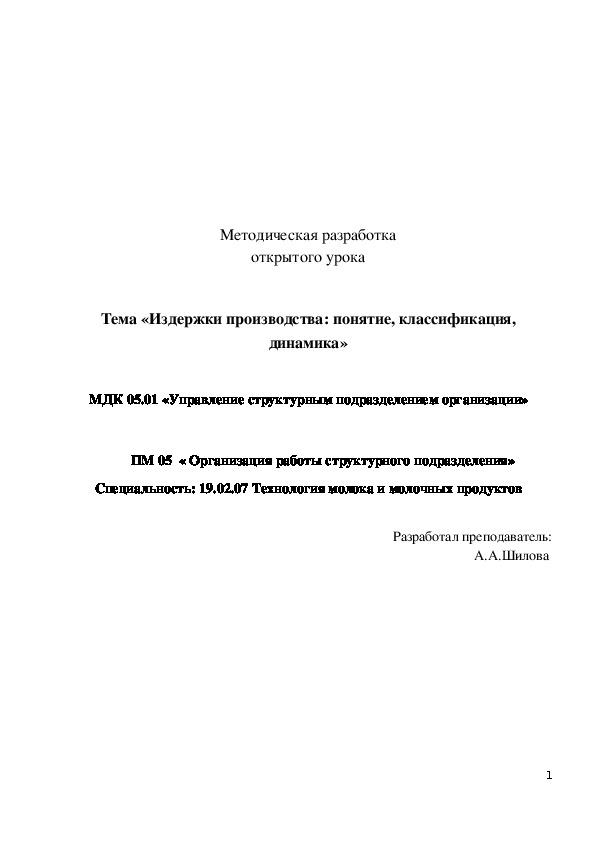 """Открытый урок по теме """"Издержки производства"""""""