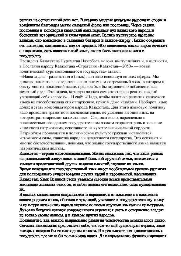 """Эссе """"Государственный язык- основа нации"""""""
