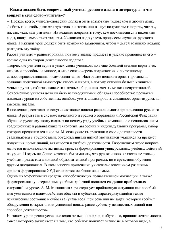 Доклад    «Мастерство учителя в формировании УУД у обучающихся 5 класса на уроках русского языка и литературы»