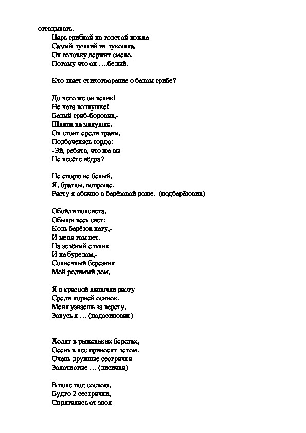 "Конспект занятия ""Сибирский лес полон сказок и чудес"" 2-3 класс"