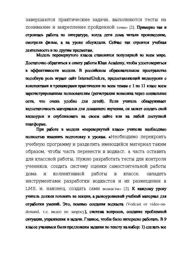 Использование ИКТ в практике преподавания русского языка и литературы
