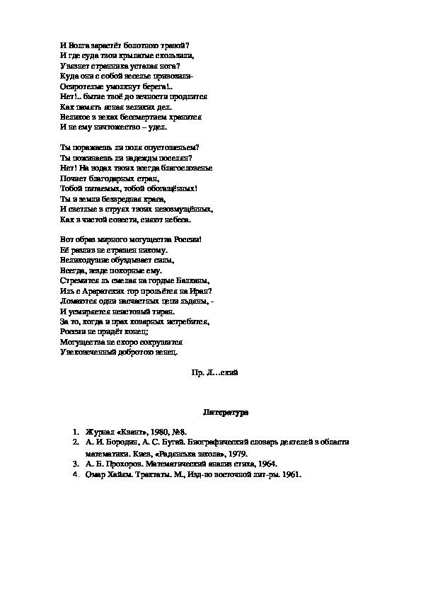 Занятие математического кружка  «Учёный-математик и поэт?..»