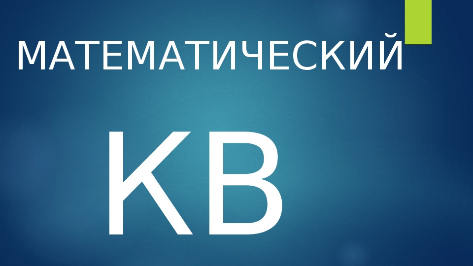 """Математический КВН """" Закрепление нумерации чисел в пределах 10"""""""