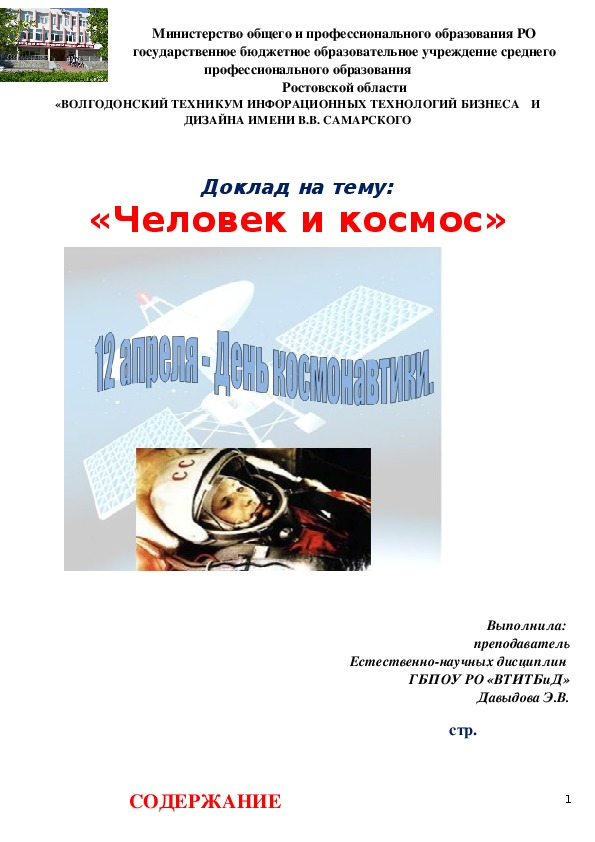 Доклад на тему: «Человек и космос»