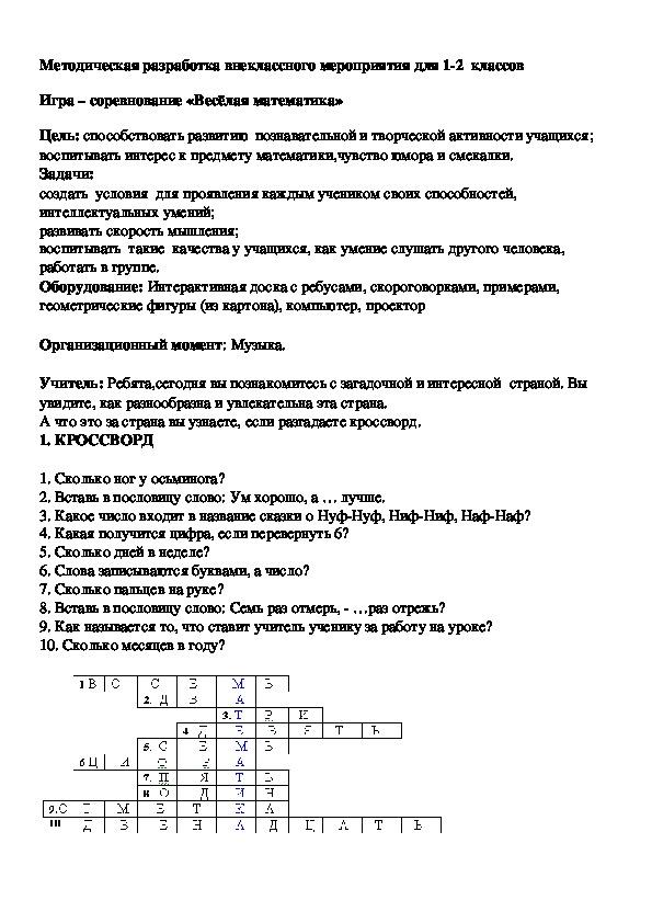 Игра – соревнование «Весёлая математика»