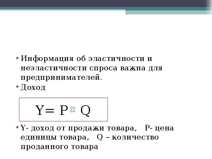"""Презентация """"Эластичность спроса и предложения"""" 10 класс"""