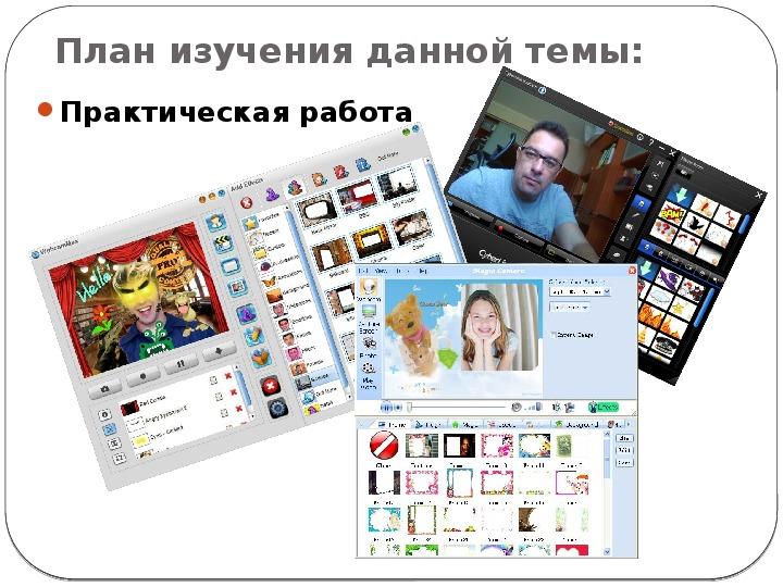 Темы работы с вебкой как работать вебкам моделью самостоятельно