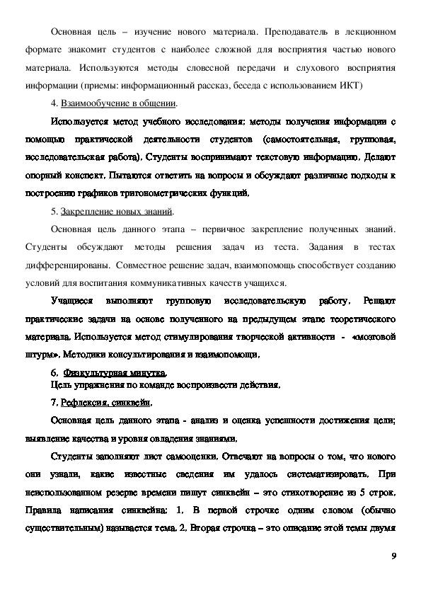 """Методическая разработка """"Свойства и графики тригонометрических функций"""""""