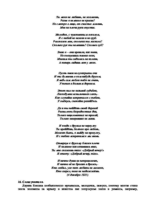 """Разработка урока """"""""Я снова здесь, в семье родной..."""" (посвящённая юбилею Сергея Александровича Есенина)"""" 11 класс"""