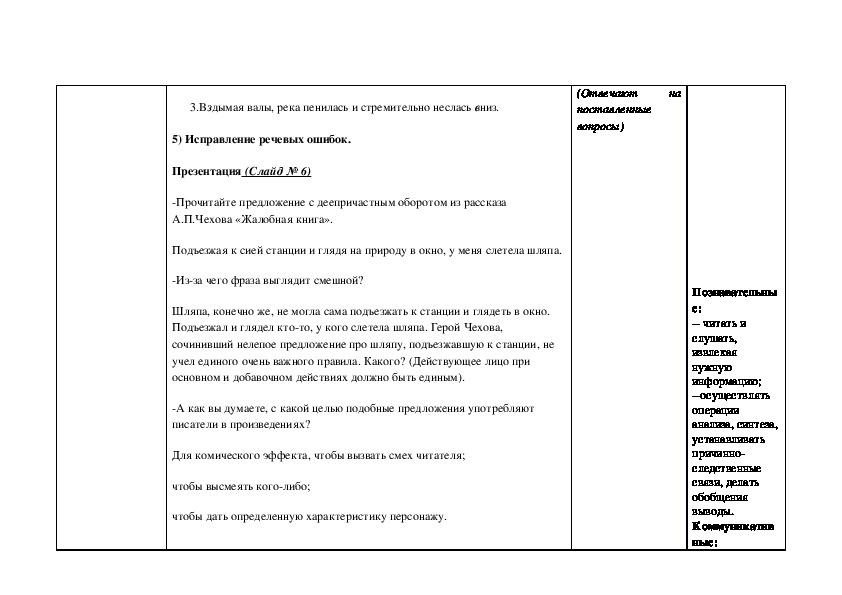 """Разработка урока по русскому языку в 8 классе по теме """"Обособленные обстоятельства"""""""