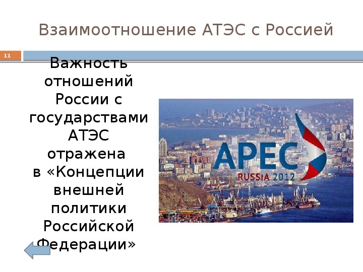 """Презентация по экономике на тему """"Азиатско-Тихоокеанское экономическое сотрудничество"""""""