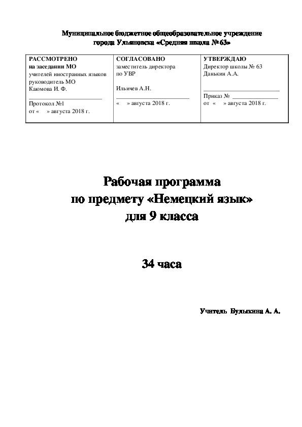 """Рабочая программа по предмету """"Немецкий язык"""" для 9 класса"""