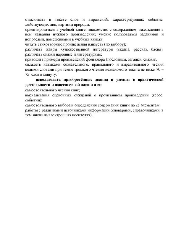 Рабочая программа по литературному чтению 3 класс