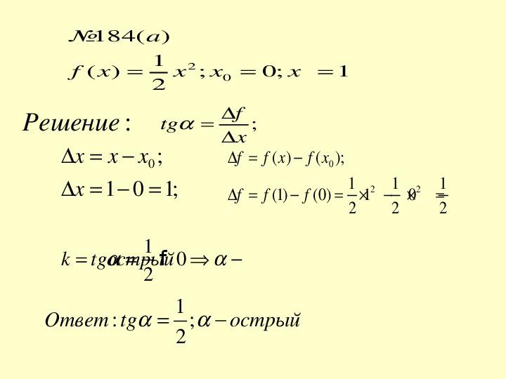 Тема урока «Приращение функции» (10 класс, алгебра)
