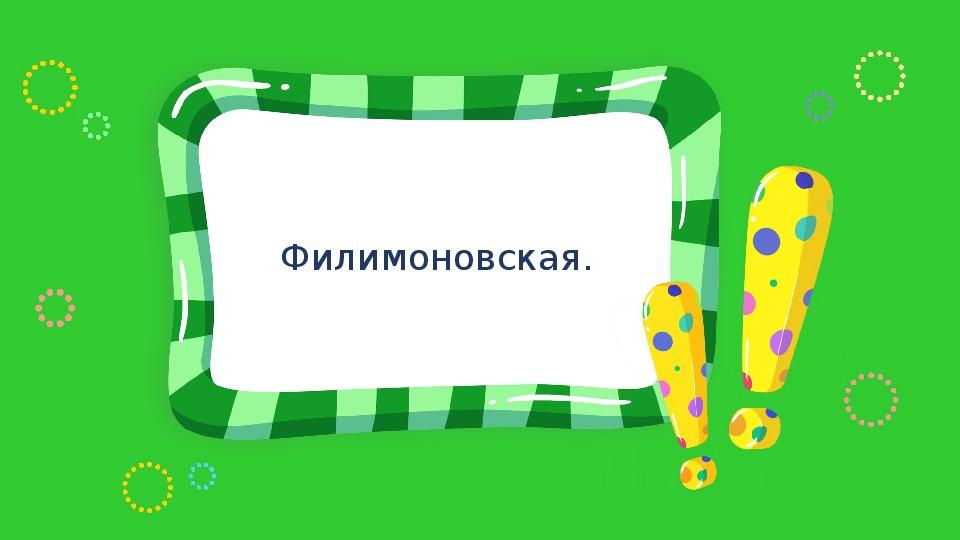 """Интерактивная игра """"Вопрос ответ"""" (5 класс)"""