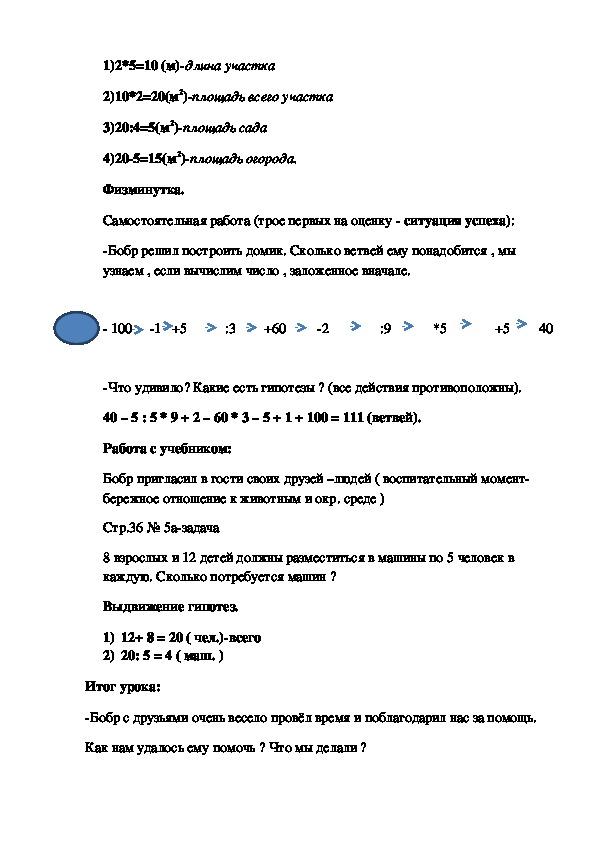 Урок математики в 3 классе. ( УМК « Школа России). Тема: Решение задач. Табличные случаи умножения.
