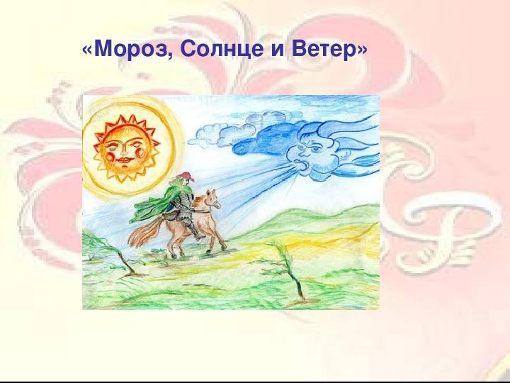 Картинки к сказке мороз солнце и ветер