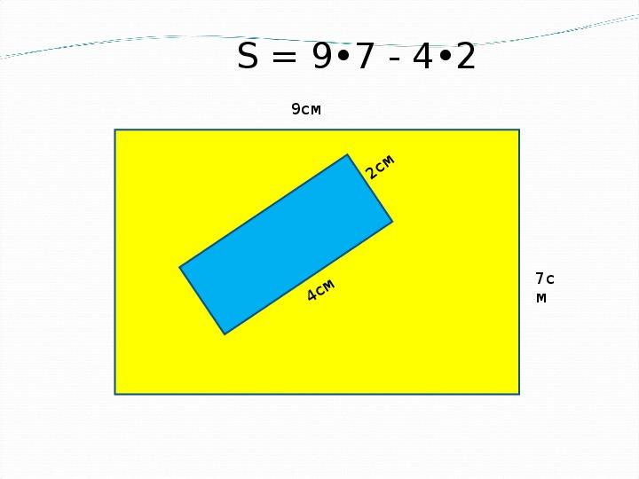 """Урок-презентация: """"Площадь сложной фигуры""""(5 класс, геометрия)"""