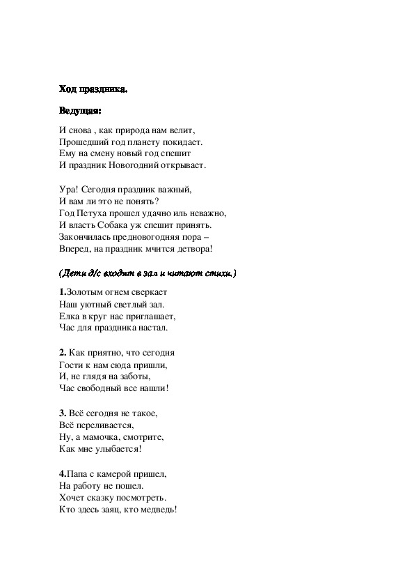 """Сценарий новогоднего мероприятия """"Волшебная история"""""""