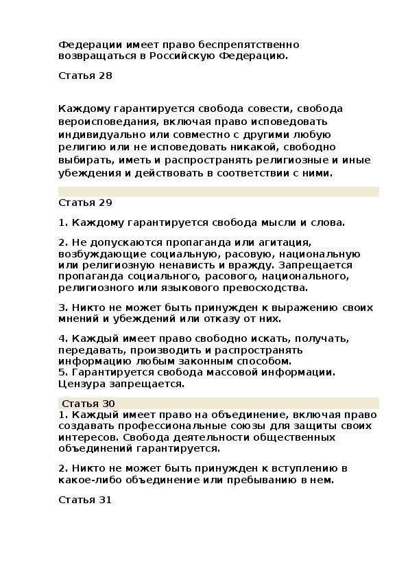 Проектное задание по теме «Основные права и свободы человека и гражданина. Механизм защиты прав и свобод человека и гражданина».