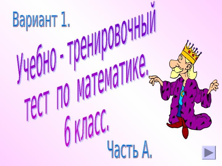 """Презентация на тему: """"Действия с дробями"""" (5 класс, математика)"""