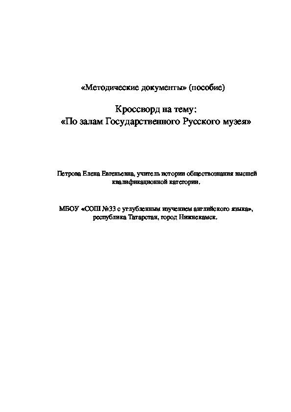 Кроссворд на тему: «По залам Государственного Русского музея»